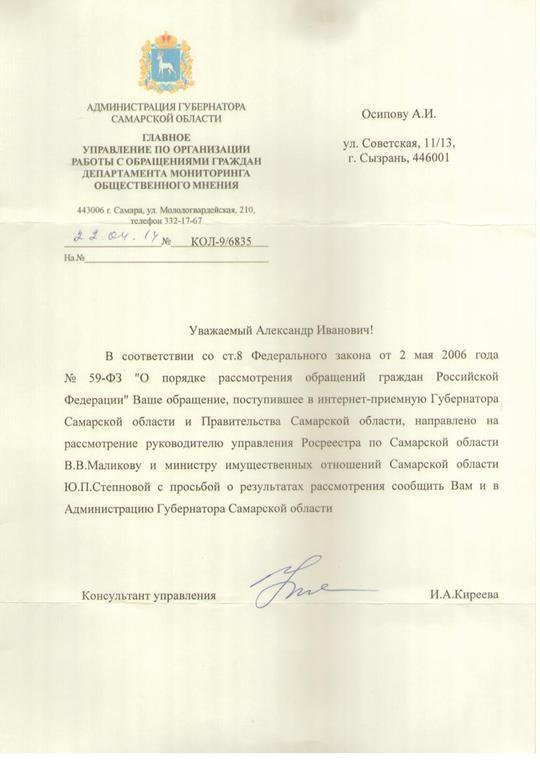 Письмо губернатора в картинках нашем